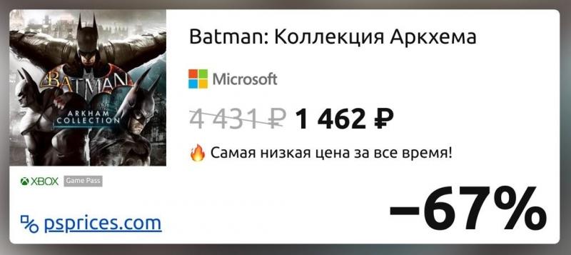 Скидка на игру Xbox Batman: Коллекция Аркхема