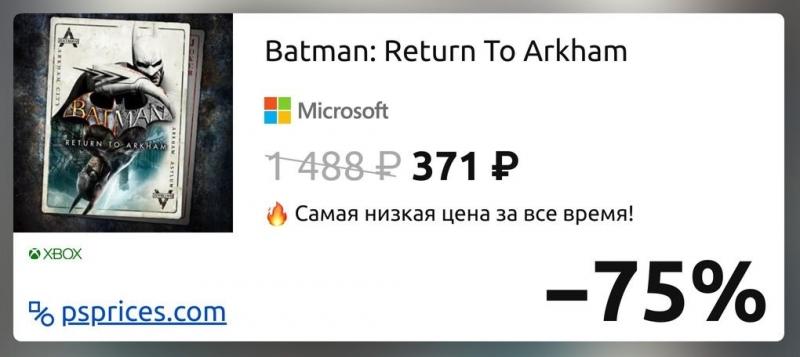 Скидка на игру Xbox Batman: Return To Arkham