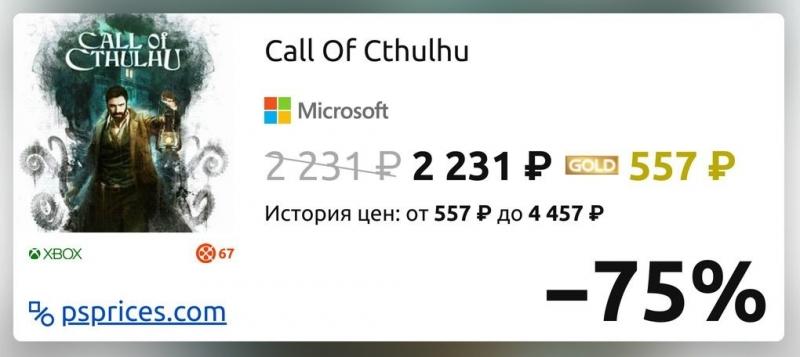 Скидка на игру Xbox Call Of Cthulhu