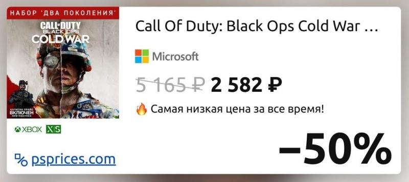 Скидка на игру Xbox Call Of Duty: Black Ops Cold War — Набор 'Два Поколения'