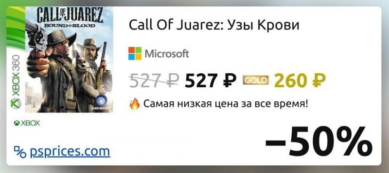 Скидка на игру Xbox Call Of Juarez: Узы Крови