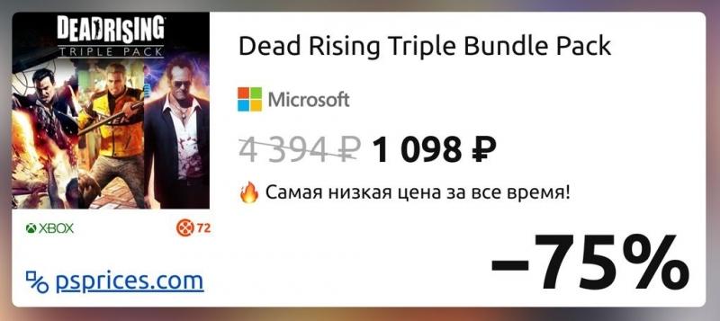 Скидка на игру Xbox Dead Rising Triple Bundle Pack