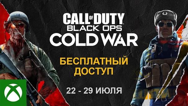 Скидка на игру Xbox Дни бесплатной игры в Call of Duty: Black Ops Cold War.