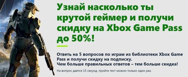 Скидка на игру Xbox До 16 июля в интернет-магазине OZON можно получить скидку на Xbox Game Pass до 50% —