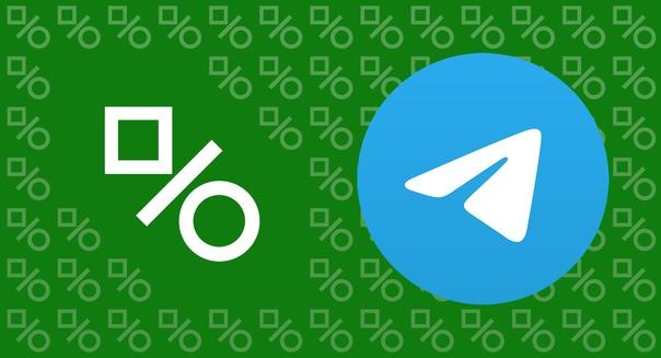 Скидка на игру Xbox Если вы не знали, то знайте, что у нас есть и телеграм-канал: