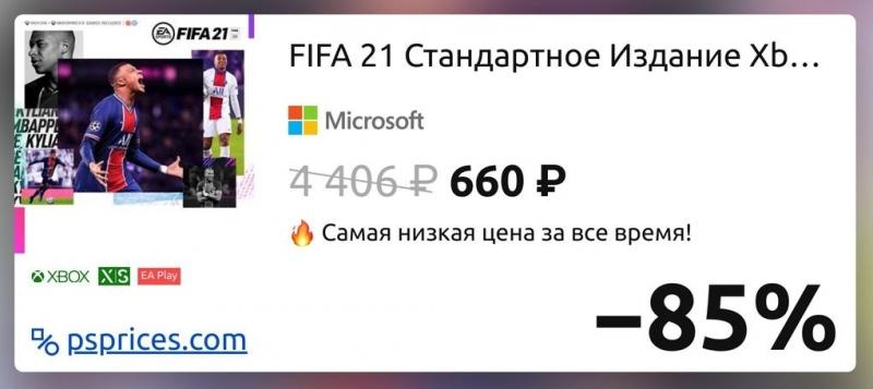 Скидка на игру Xbox FIFA 21 Стандартное Издание Xbox One & Xbox Series X S