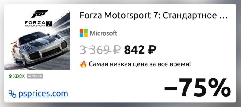 Скидка на игру Xbox Forza Motorsport 7: Стандартное Издание