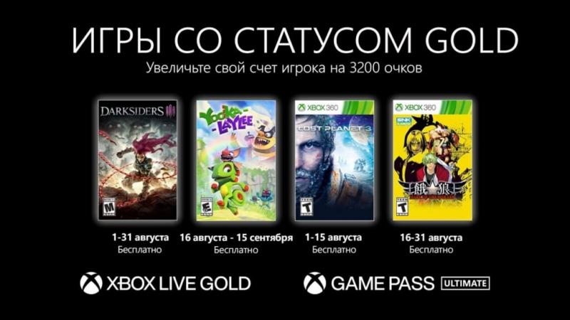 Games With Gold август: эти 4 игры получат на Xbox бесплатно Gold-подписчики