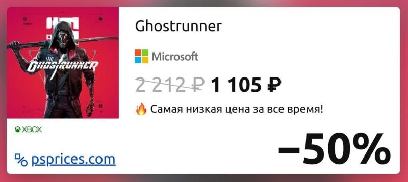 Скидка на игру Xbox Ghostrunner