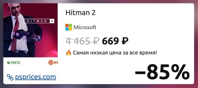 Скидка на игру Xbox Hitman 2