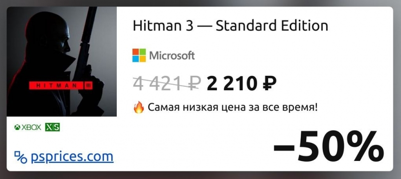 Скидка на игру Xbox Hitman 3 — Standard Edition