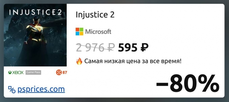 Скидка на игру Xbox Injustice 2