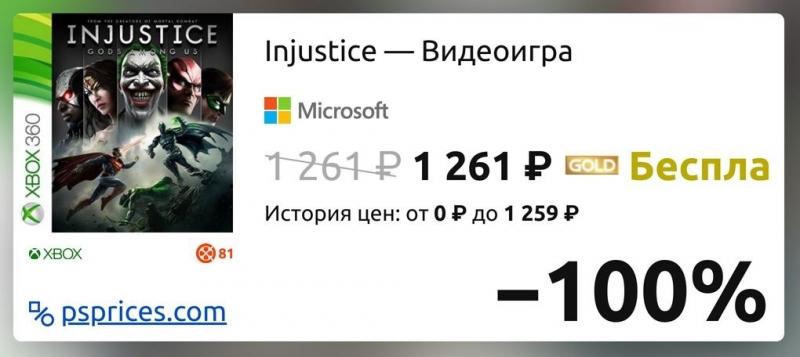Скидка на игру Xbox Injustice — Видеоигра