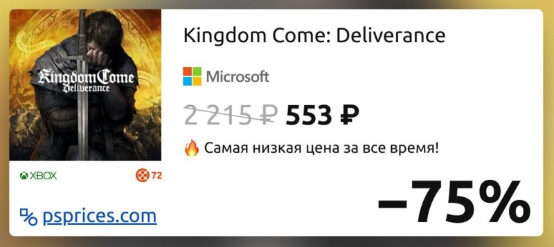 Скидка на игру Xbox Kingdom Come: Deliverance