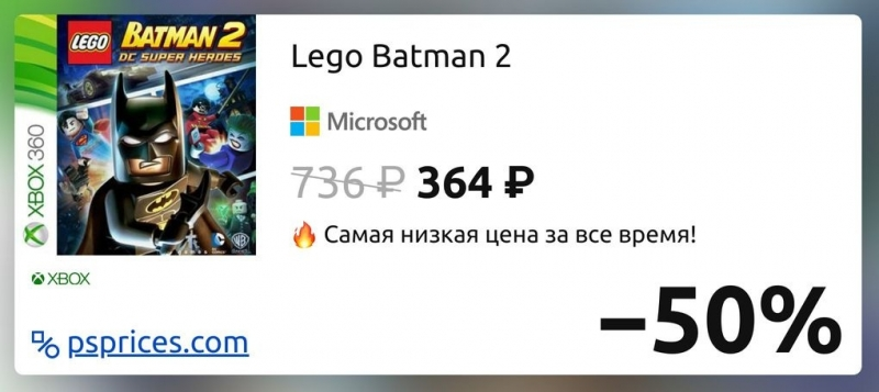 Скидка на игру Xbox Lego Batman 2