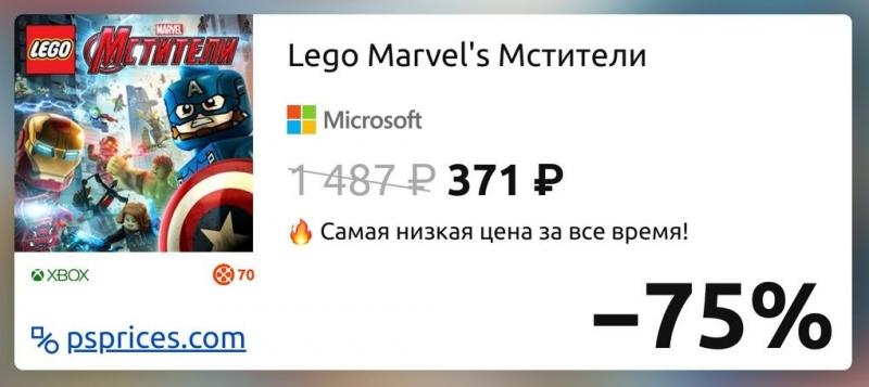 Скидка на игру Xbox Lego Marvel's Мстители