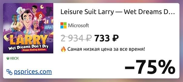 Скидка на игру Xbox Leisure Suit Larry — Wet Dreams Don't Dry