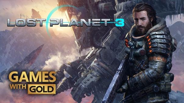Скидка на игру Xbox Lost Planet 3 стала доступна для бесплатной загрузки подписчикам Xbox Live Gold —  (до 15 августа)