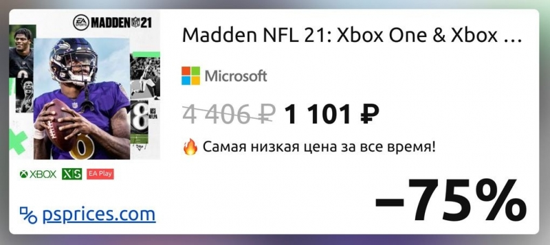 Скидка на игру Xbox Madden NFL 21: Xbox One & Xbox Series X|S