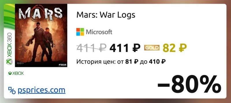Скидка на игру Xbox Mars: War Logs