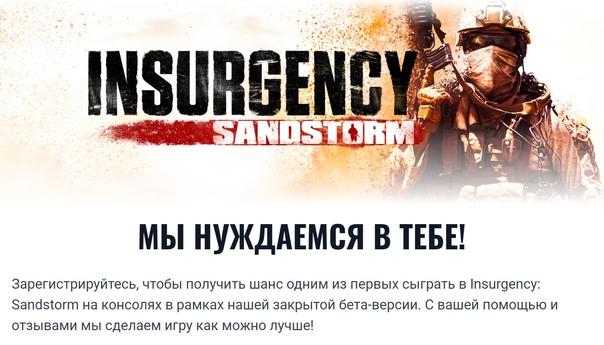 Скидка на игру Xbox Многострадальная консольная версия Insurgency: Sandstorm по всей видимости стала чуть ближе к релизу.