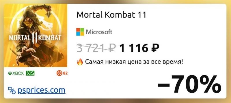 Скидка на игру Xbox Mortal Kombat 11