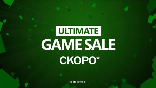 Скидка на игру Xbox Не так долго осталось ждать большую распродажу Ultimate Game Sale в Microsoft Store.