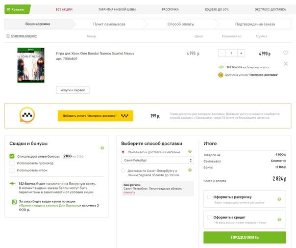 Скидка на игру Xbox Недавно мы писали о том, что в магазинах «Эльдорадо» до 30 июля отключили возможность оплачивать часть покупки бонусными баллами, при покупке многих игр —