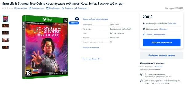 Скидка на игру Xbox ОБНОВЛЕНИЕ ПОСТА: Уже не заказать