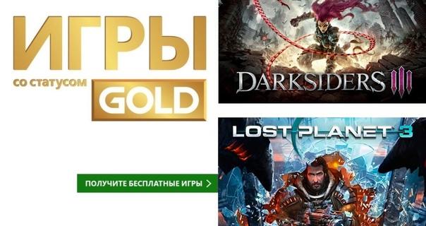 Первая пара игр августа по подписке Xbox Live Gold доступна для загрузки: