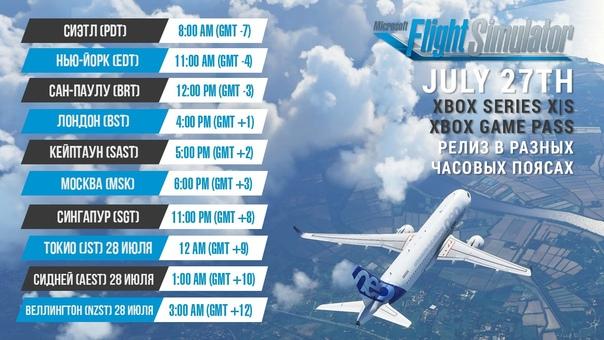 Скидка на игру Xbox Релиз Microsoft Flight Simulator на Xbox Series X|S состоится завтра (27 июля) в 18:00 МСК.