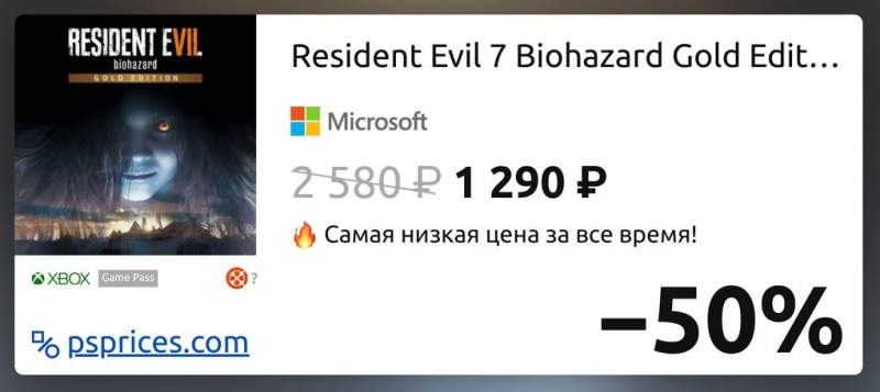 Скидка на игру Xbox Resident Evil 7 Biohazard Gold Edition