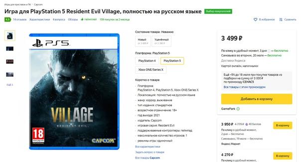 Скидка на игру Xbox Resident Evil Village за 3499 ₽ на Яндекс.Маркете —