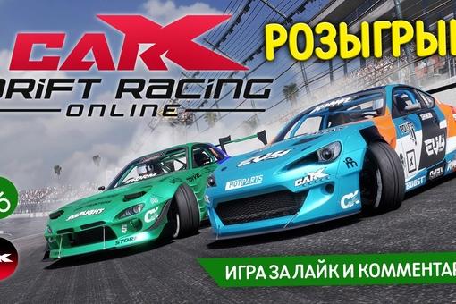 Скидка на игру Xbox Результаты розыгрыша CarX Drift Racing Online для Xbox One за лайк и комментарий.