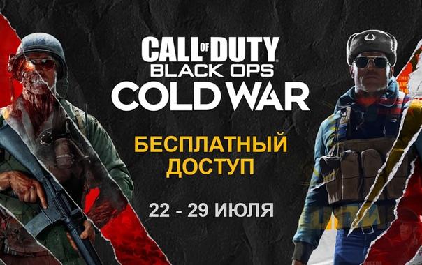 Скидка на игру Xbox С 22 по 29 июля в Call of Duty: Black Ops Cold War пройдут дни бесплатной игры.