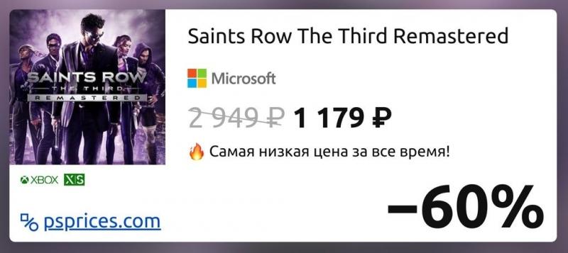 Скидка на игру Xbox Saints Row The Third Remastered