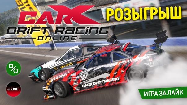 Скидка на игру Xbox Совместно с компанией CarX Technologies мы запускаем очередной розыгрыш! Три счастливчика получат игру