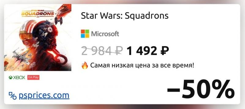 Скидка на игру Xbox Star Wars: Squadrons
