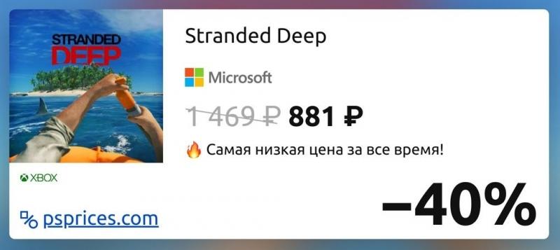 Скидка на игру Xbox Stranded Deep