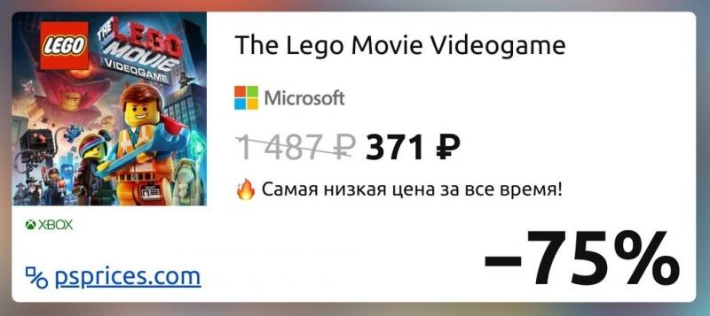 Скидка на игру Xbox The Lego Movie Videogame