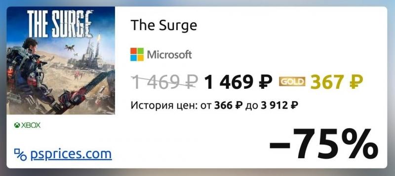 Скидка на игру Xbox The Surge