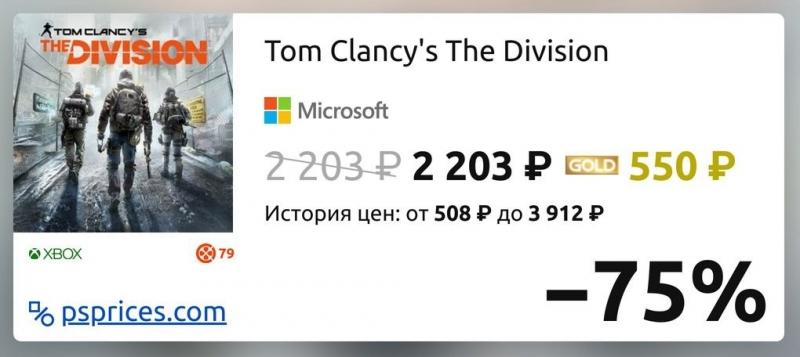 Скидка на игру Xbox Tom Clancy's The Division