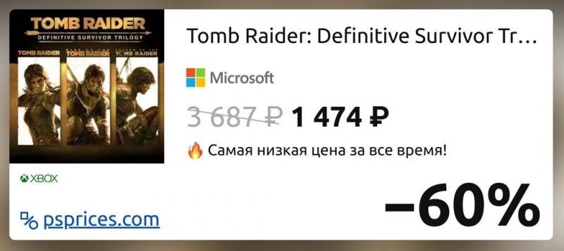 Скидка на игру Xbox Tomb Raider: Definitive Survivor Trilogy