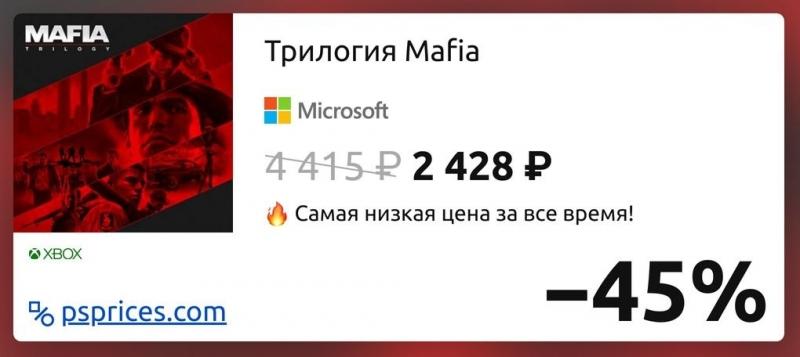 Скидка на игру Xbox Трилогия Mafia