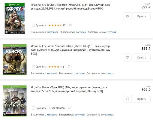 Скидка на игру Xbox В интернет-магазине DNS скидки на некоторые игры Ubisoft —
