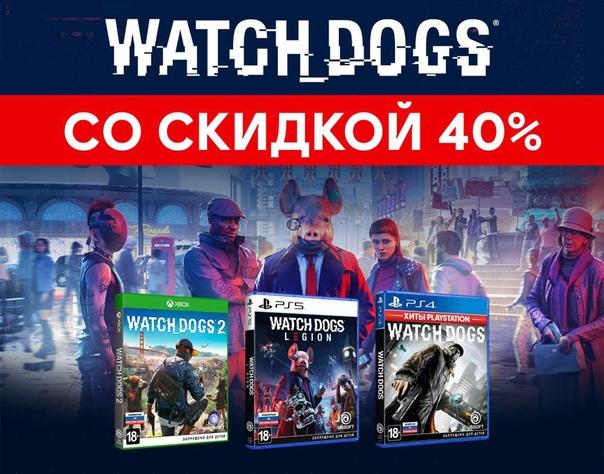 Скидка на игру Xbox В некоторых магазинах сейчас скидки на игры серии Watch Dogs.
