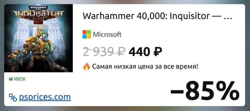 Скидка на игру Xbox Warhammer 40,000: Inquisitor — Martyr