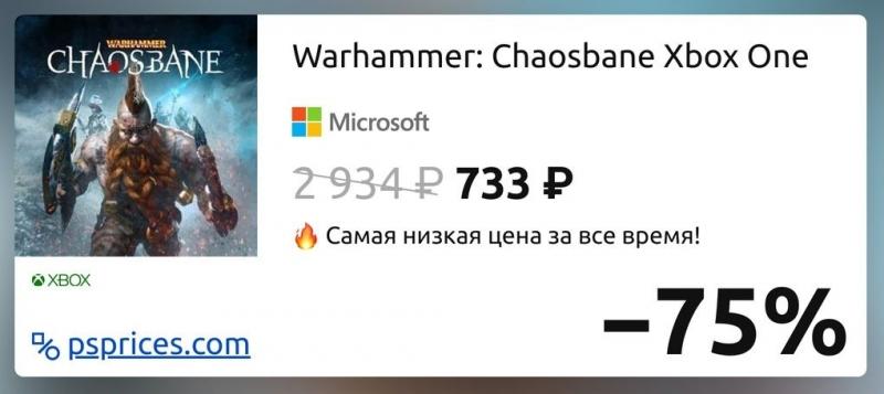 Скидка на игру Xbox Warhammer: Chaosbane Xbox One