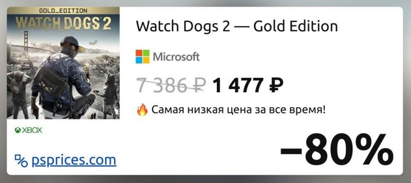 Скидка на игру Xbox Watch Dogs 2 — Gold Edition