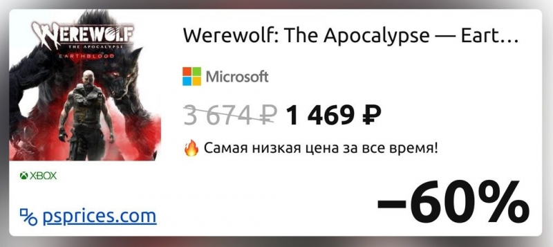 Скидка на игру Xbox Werewolf: The Apocalypse — Earthblood Xbox One